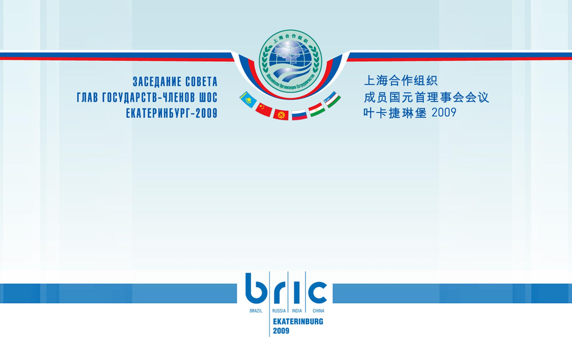 BRICS/SCO Summits. Ekaterinburg 2009