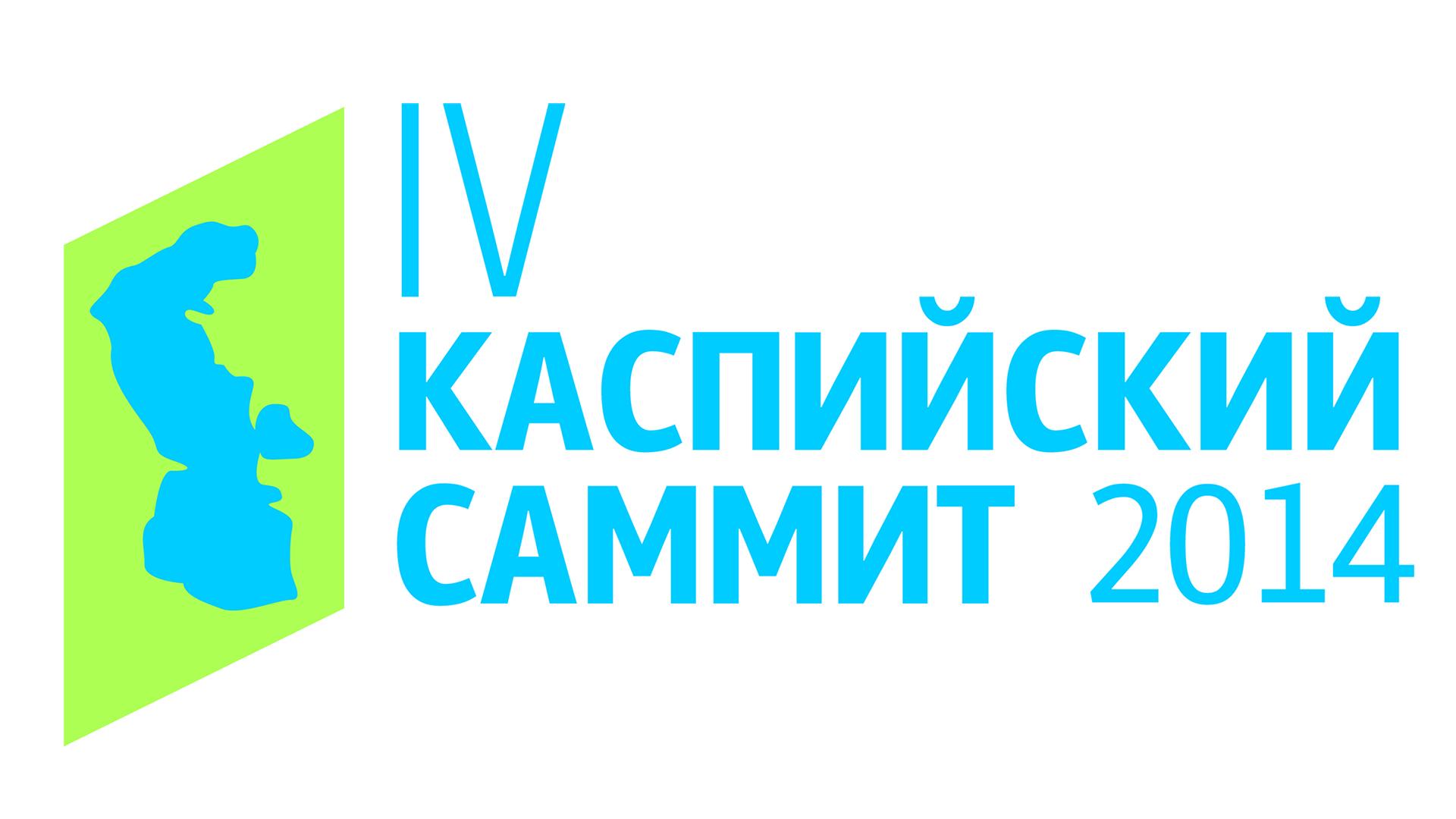 IV Kaspian Summit. Astrakhan 2014