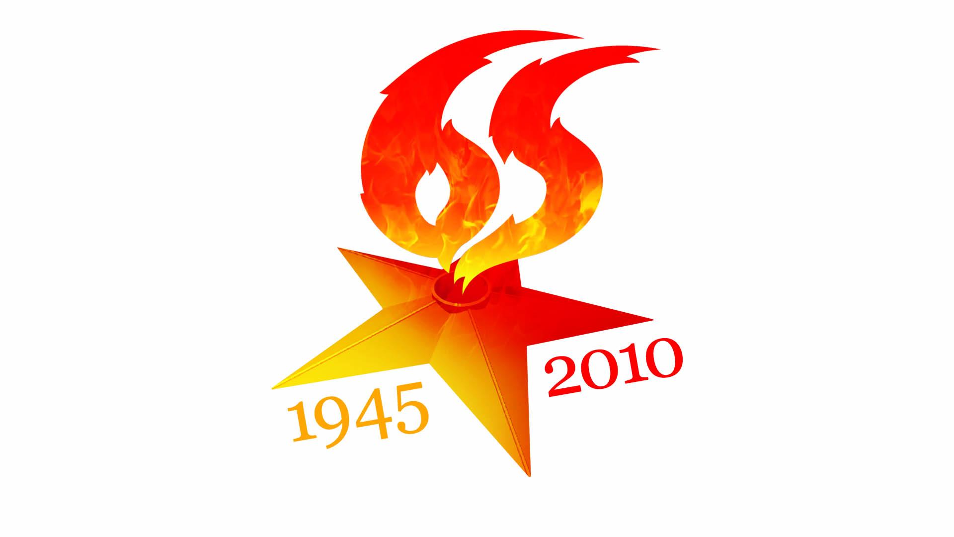 65-летие Победы в Великой Отечественной войне 1941-1945 гг. Москва, 2010