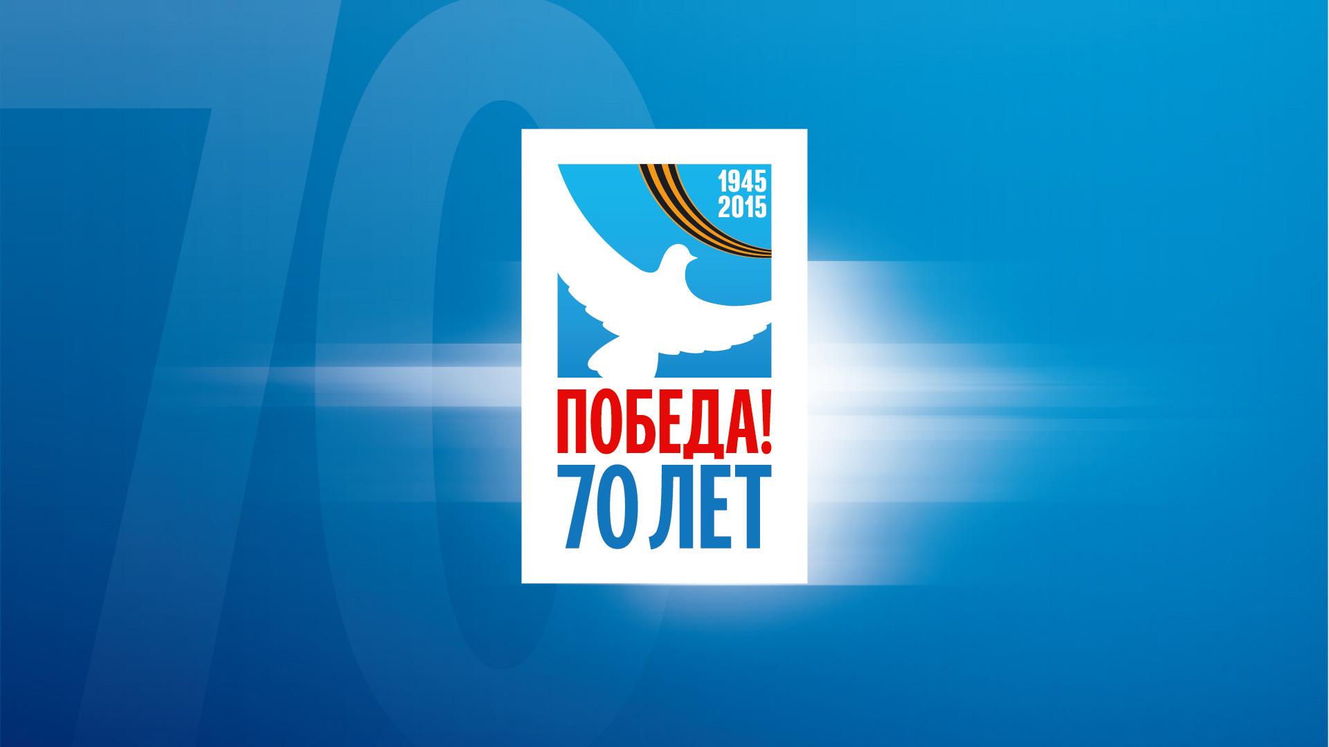 70-летие Победы в Великой Отечественной войне 1941-1945 гг. Москва, 2015